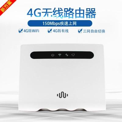无线CPE解决方案,4G/5G无线CPE设备OEM