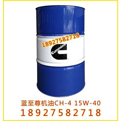 批發正品康明斯機油,藍至尊柴油發動機潤滑油CH-4 200升