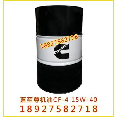 供應正品康明斯機油,藍至尊柴油發動機潤滑油CF-4 200升