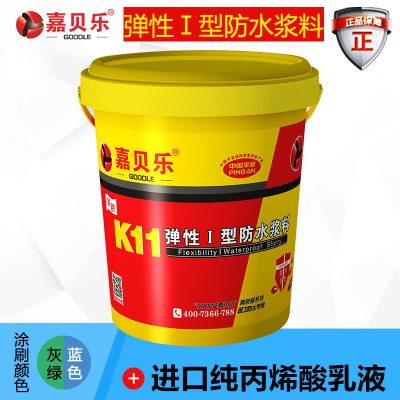 K11彈性I型廚衛水池防水漿料韌性強抗開裂拉伸強度高耐候性好