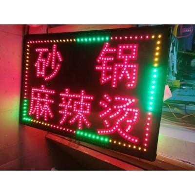 商業寫字樓電子燈箱LED廣告