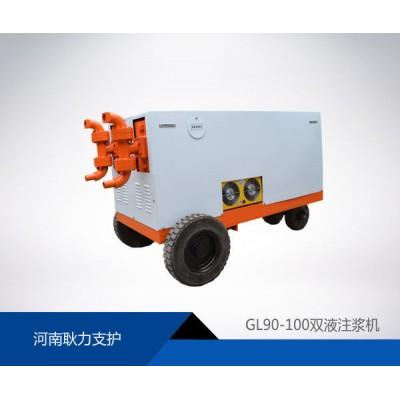河南耿力GL系列雙液注漿機產品介紹