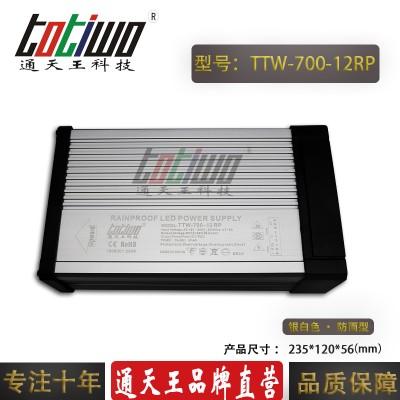 厂家直销DC12V700W58.3A型材防雨电源铝壳变压器