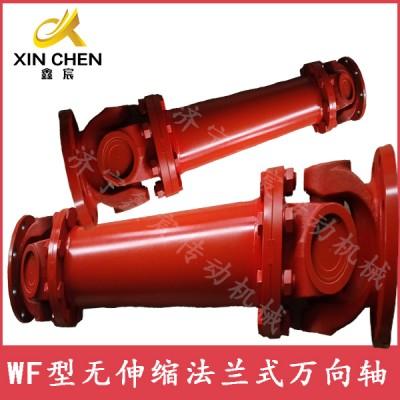 WF無伸縮法蘭式萬向聯軸器