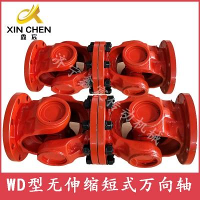 WD無伸縮短式萬向聯軸器