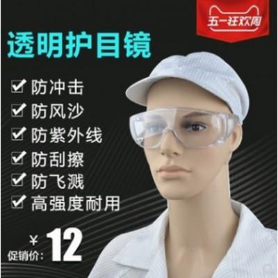 護目鏡電焊勞保防飛濺切割打磨擋灰塵騎行防風鏡防沙防塵防護眼鏡