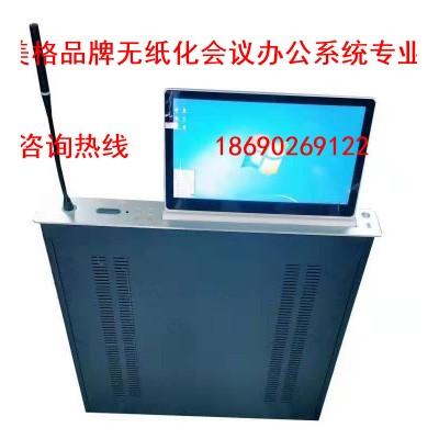 國內十大品牌新疆烏魯木齊無紙化會議系統無紙化辦公