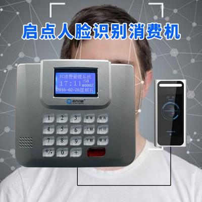深圳高端人臉消費機,動態人像收費機,單位食堂人臉消費機安裝