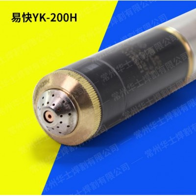 YK200H割槍電極噴嘴