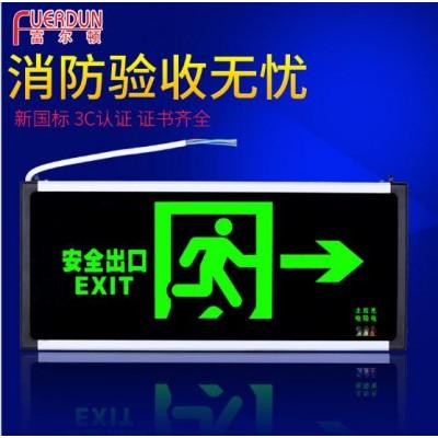 LED消防應急燈