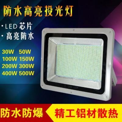 戶外防水LED投光燈