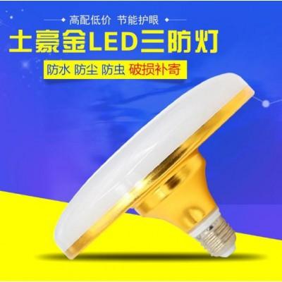土豪金LED三防燈