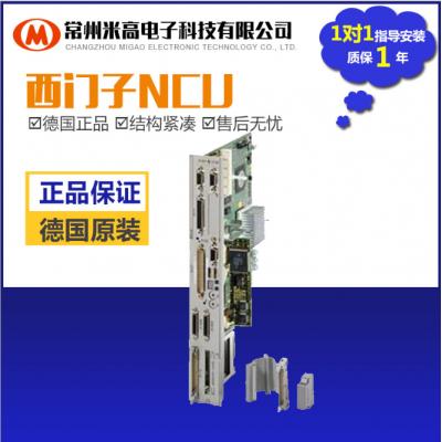 西門子中央控制單元伺服數控NCU主板模塊