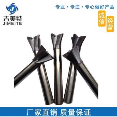 鎢鋼燕尾槽銑刀