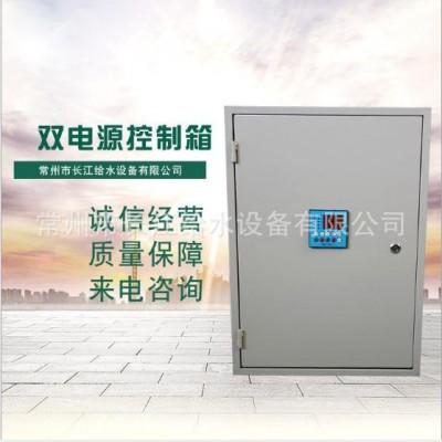 無負壓水泵控制柜