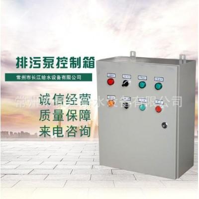潛水排污泵控制箱