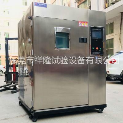 祥隆供應 不銹鋼冷熱沖擊試驗箱 高低溫冷熱沖擊試驗箱