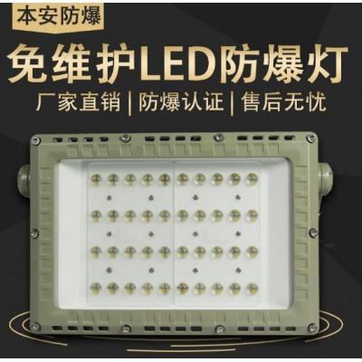 免維護LED防爆燈