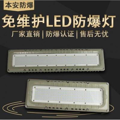 LED防爆熒光燈