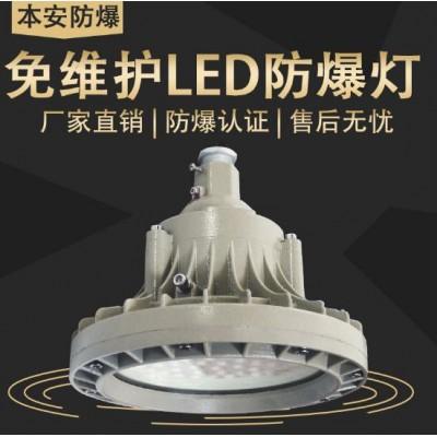 LED圓形防爆燈