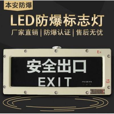 LED防爆標志燈
