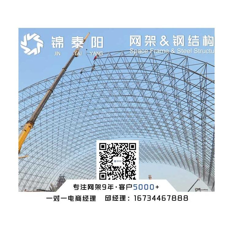 河南周口 ETC網架/煤棚/加油站網架制作安裝廠家