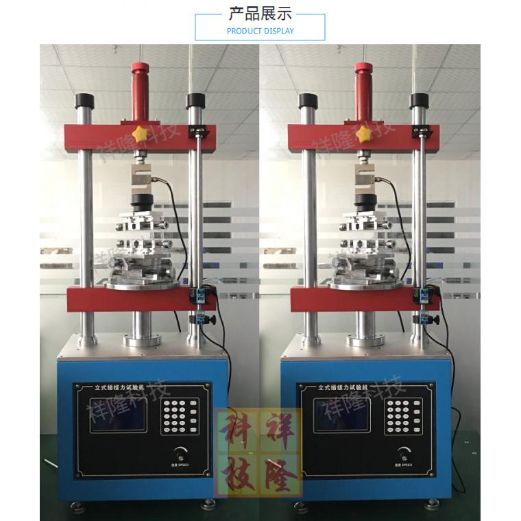 祥隆供應立式插拔力試驗機 全自動插拔力試驗機