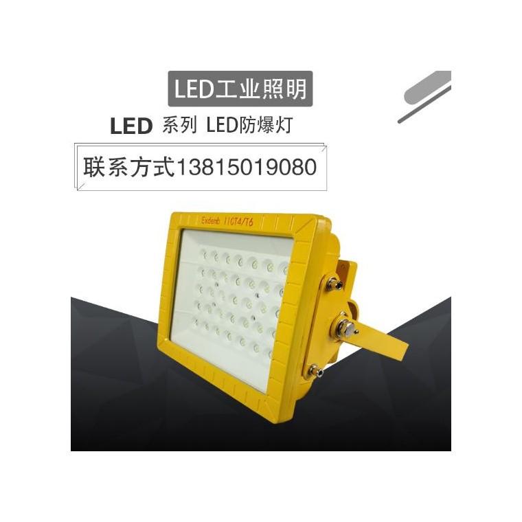 LED工業防爆燈