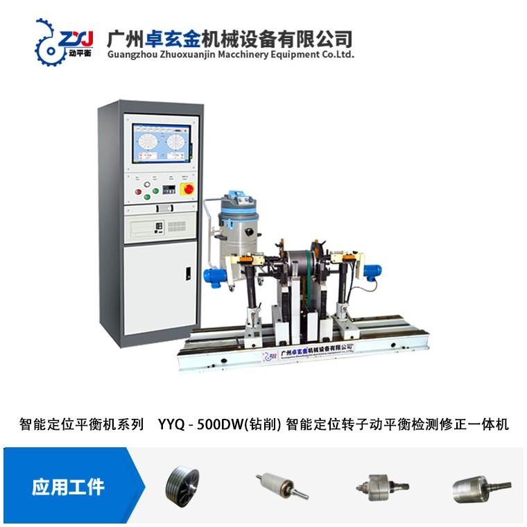 广州卓玄金新能源电机转子双驱修正自动定位平衡机