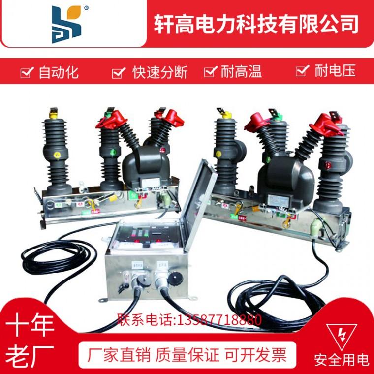 ZW32-12F  630-20雙電源自動投切高壓真空斷路器