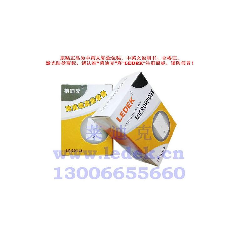 原裝正品萊迪克LY-901LS拾音器應用于仁赤高速