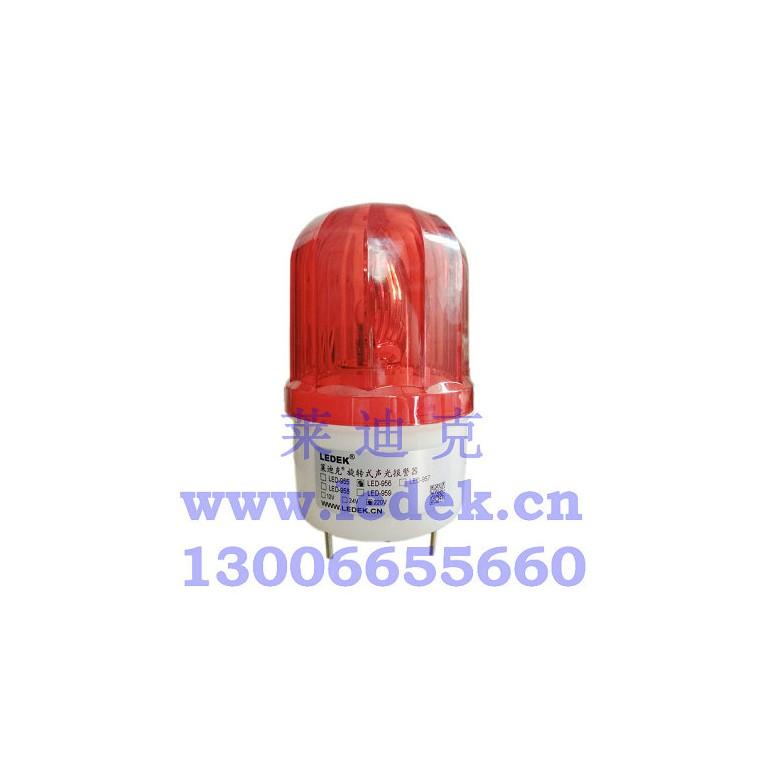 萊迪克LED-956旋轉式聲光報警器施工路面警示燈