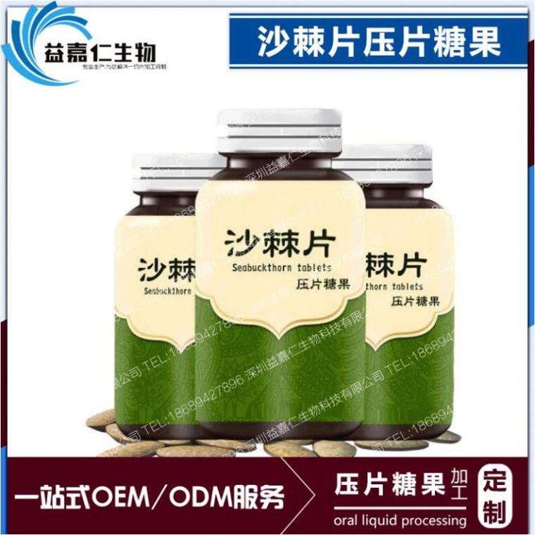 沙棘压片糖果OEM代加工、沙棘肽酵素片剂贴牌一站式生产厂家