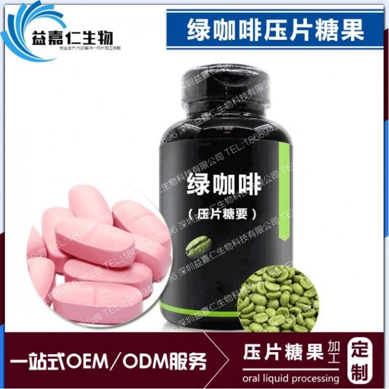 绿咖啡压片糖果OEM加工、绿咖啡白芸豆片贴牌ODM生产工厂