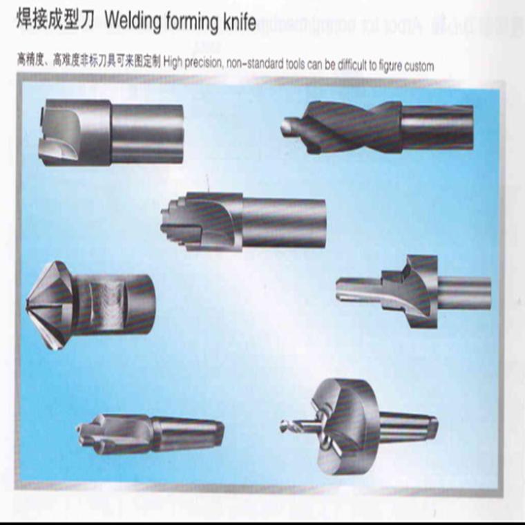 數控刀具 焊接成型刀 復合刀具