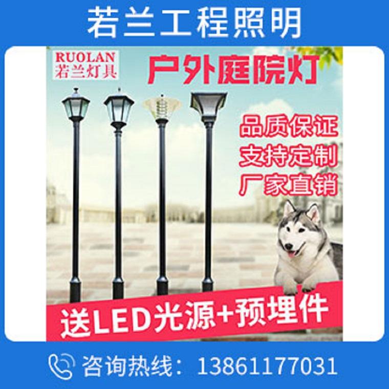 戶外3米led路燈庭院燈 廠家直銷 來圖定制 若蘭