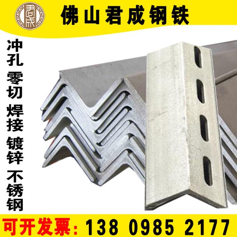 201不銹鋼角鐵 打孔角鋼 沖孔角鋼 多孔角鐵304鍍鋅角鋼