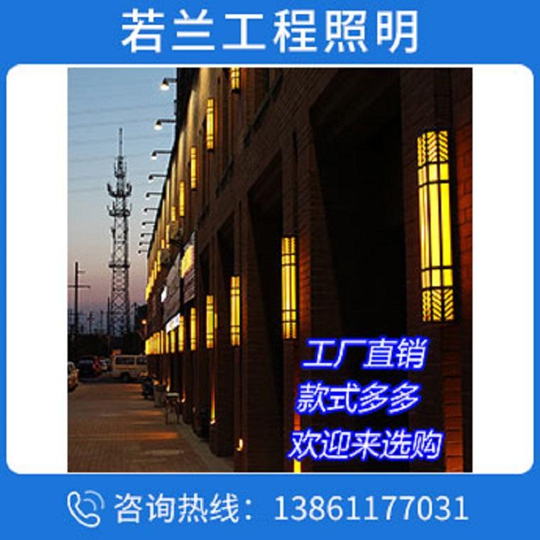 中歐式室外防水長條墻壁景觀燈  若蘭照明 支持定制