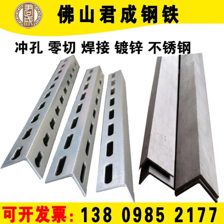 304不銹鋼角鋼 打孔角鐵 沖孔角鐵 多孔角鋼201鍍鋅角鐵