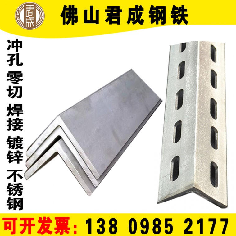 201鍍鋅角鐵304不銹鋼角鋼國標角鐵4沖孔角鋼5帶孔角鋼