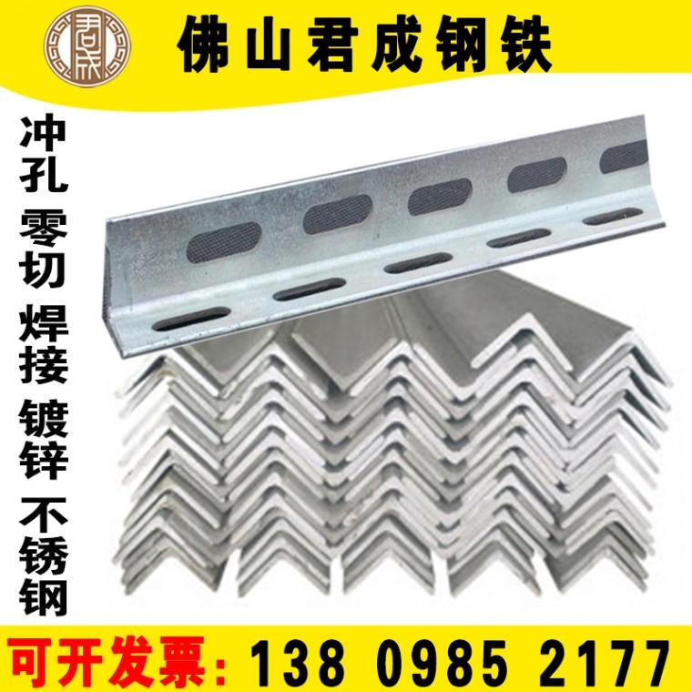 201鍍鋅角鋼304不銹鋼角鐵4沖孔角鐵5加厚角鋼國標角鋼