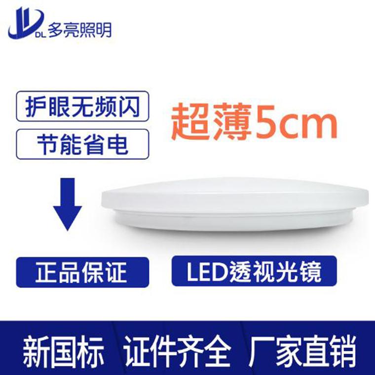 LED圓形超薄吸頂燈