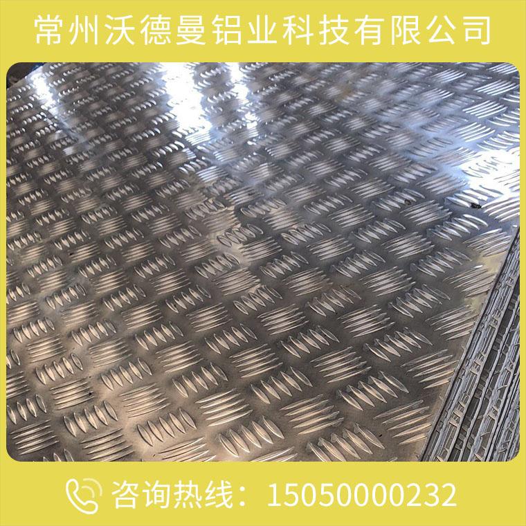 鋁板-沃德曼