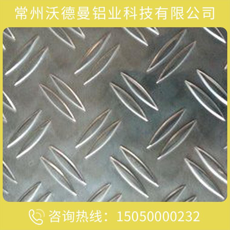 优质花纹铝板供应商