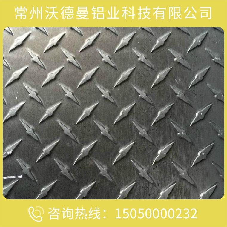 优质花纹铝板生产厂家