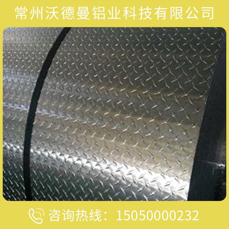 合金铝板-沃德曼