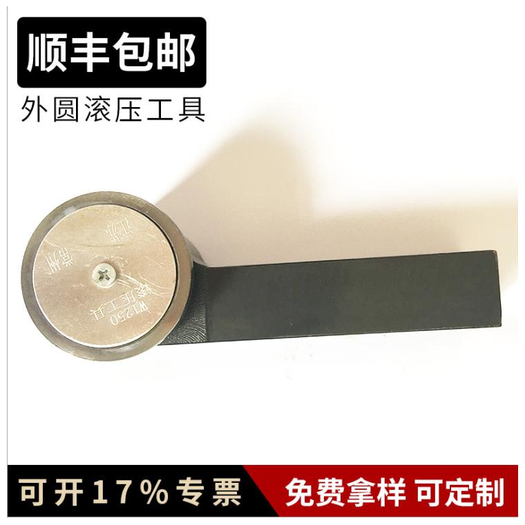 廠家直銷硬質合金外圓滾壓工具