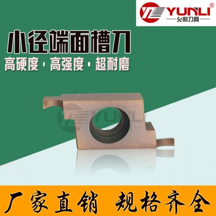 允利不銹鋼槽刀片小孔徑端面槽刀粒TWFGR200