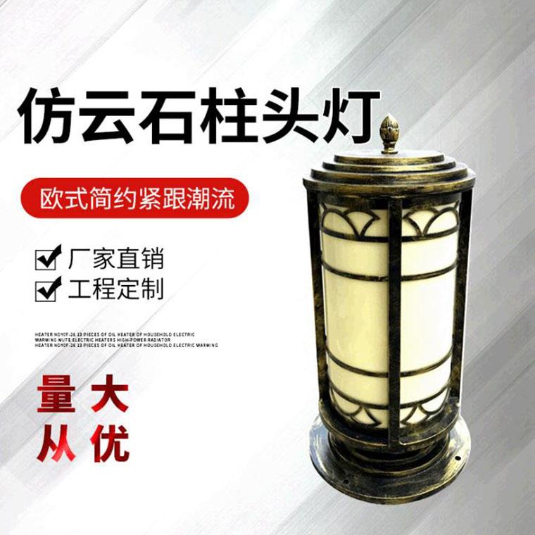 圍墻燈景觀柱頭燈