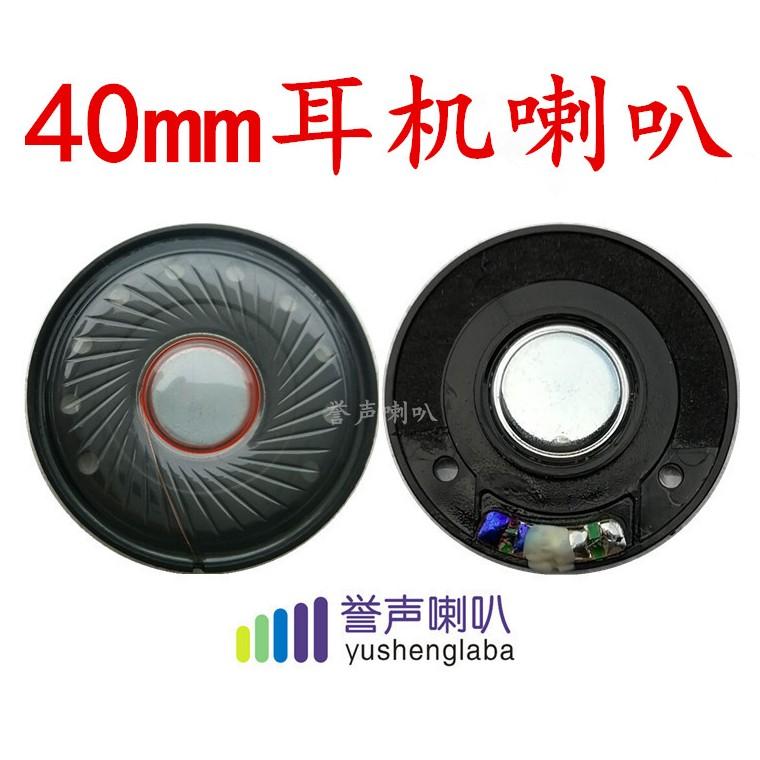東莞40白磁高檔耳機喇叭 廠家直銷高保真白磁喇叭揚聲器